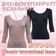 Fealena- одежда,  корректирующие верхнюю часть тела из Японии